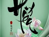 Câu Chuyện Phật Giáo Số 7: Chuyện Cô Bé 16 Tuổi Làm Cảm Động Cả Trời Đất