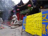 Trung Hoa:  Đóng Cửa Chùa Để Hạn Chế Khách Du Lịch Thăm Viếng