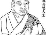 12. Bồ-Tát Mã-Minh (Asvaghosha)