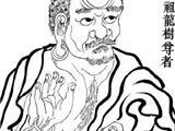 14. Bồ Tát Long Thọ (Nagarjuna)