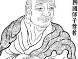 24. Tổ Sư-Tử (Aryasimha)
